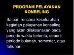 program pelayanan konseling1
