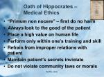 oath of hippocrates medical ethics