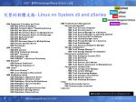 linux o n system z9 and zseries