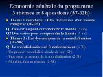 economie g n rale du programme 3 th mes et 8 questions 57 62h