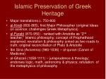 islamic preservation of greek heritage