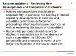 recommendations reviewing new developments and competitors disclosure