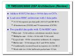 ti tms320c6000 dsp architecture review1