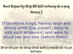 bhari bhujan ke bhup bhali bidh i niavat sis na jat bichare