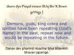 danav dev phanind nisachar bhut bhavikkh bhavan japainge