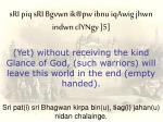 sri pat i sri bhagwan kirpa bin u tiag i jahan u nidan chalainge