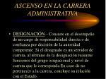 ascenso en la carrera administrativa7