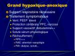 grand hypoxique anoxique