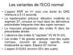 les variantes de l ecg normal