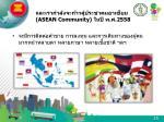 asean community 2558