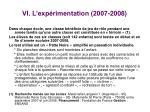 vi l exp rimentation 2007 2008