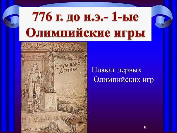 776 г. до н.э.- 1-ые