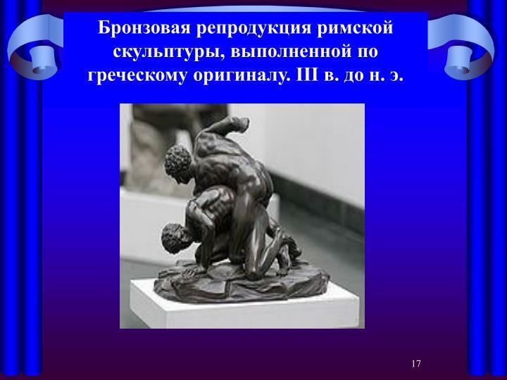 Бронзовая репродукция римской скульптуры, выполненной по греческому оригиналу. III в. до н. э.