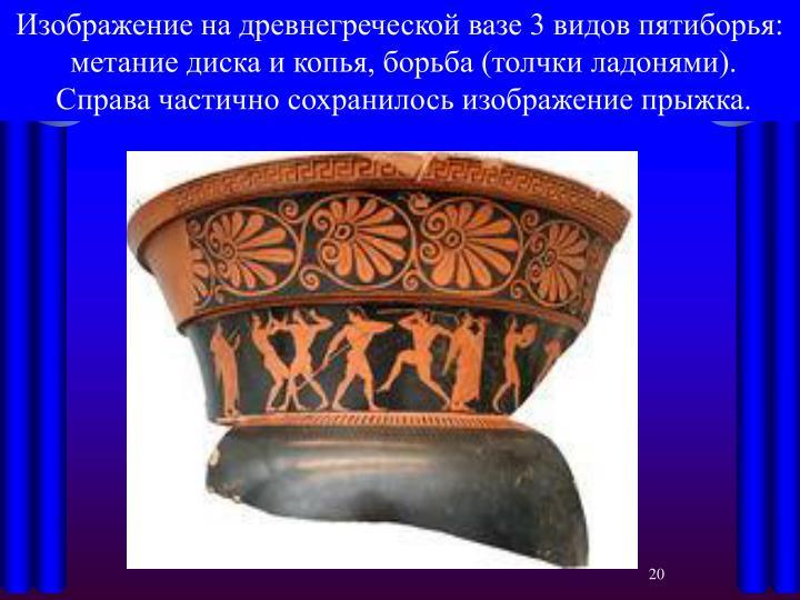 Изображение на древнегреческой вазе 3 видов пятиборья: