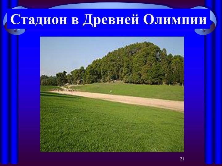 Стадион в Древней Олимпии