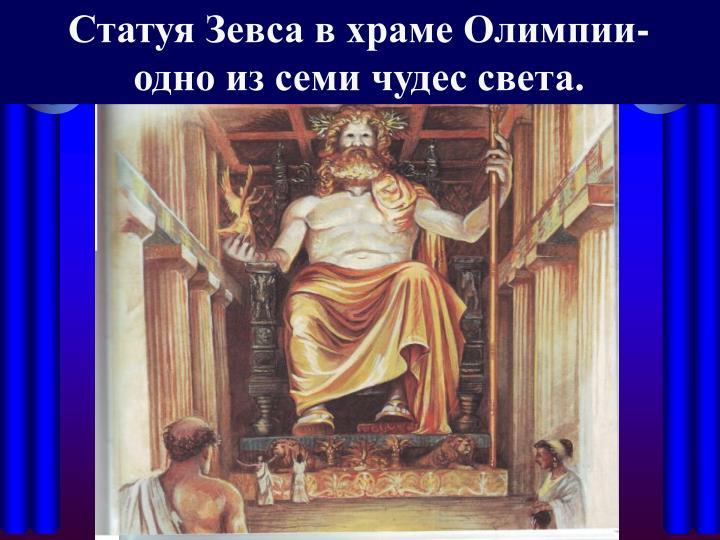 Статуя Зевса в храме Олимпии-