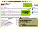 clinical queries 2011 5 11