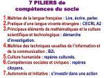7 piliers de comp tences du socle