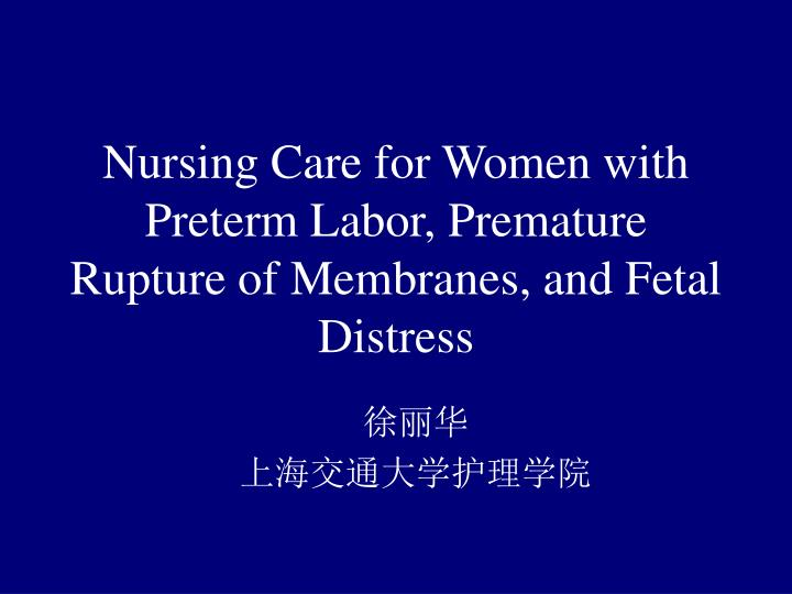 nursing care for women with preterm labor premature rupture of membranes and fetal distress n.