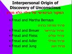 interpersonal origin of discovery of unconscious