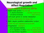 neurological growth and affect regulation