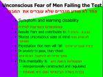 unconscious fear of men failing the test