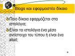 blogs3