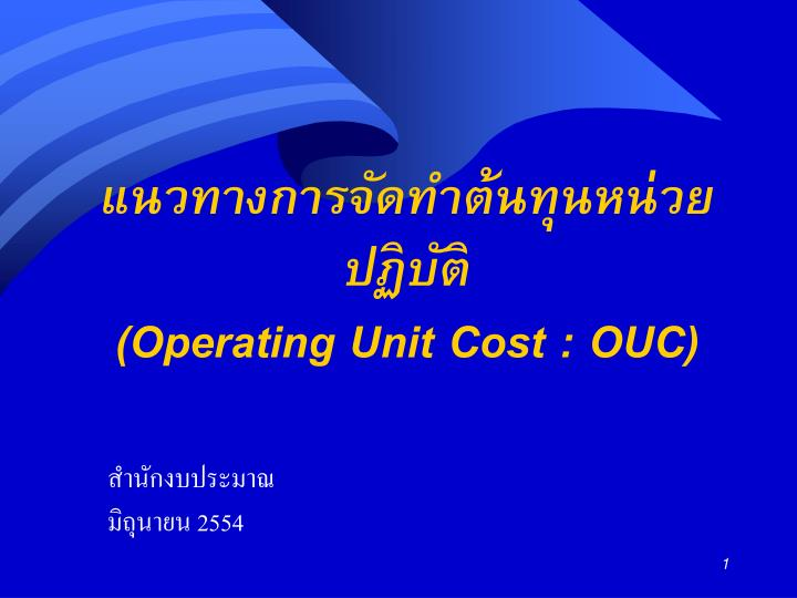 operating unit cost ouc n.