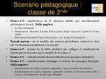 scenario p dagogique classe de 2 nde5