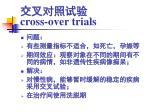 cross over trials1