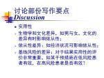 discussion3