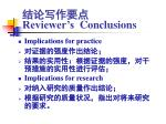 reviewer s conclusions