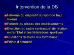 intervention de la ds