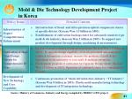 mold die technology development project in korea