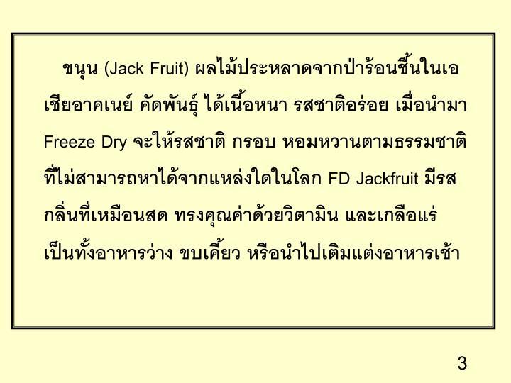 ขนุน (Jack Fruit) ผลไม้ประหลาดจากป่าร้อนชื...