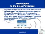 presentation to the greek parliament