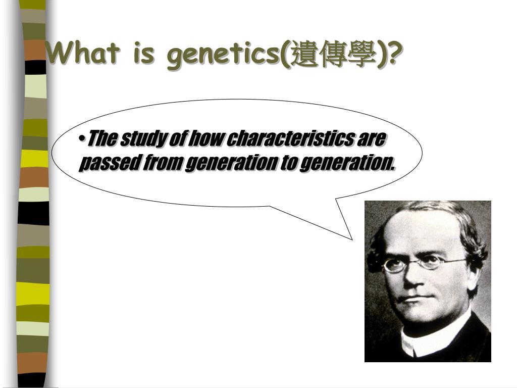 What is genetics(