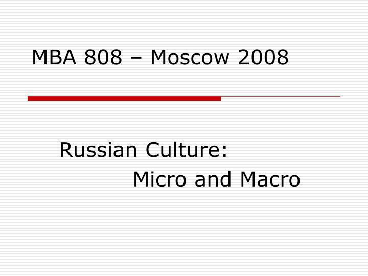 Mba 808 moscow 2008