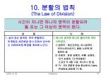 10 the law of division