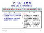 11 the law of perspective