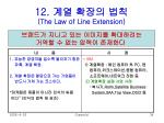 12 the law of line extension