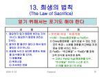 13 the law of sacrifice