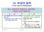 14 the law of attributes