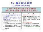15 the law of candor