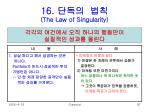 16 the law of singularity