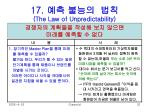 17 the law of unpredictability