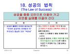 18 the law of success
