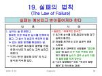 19 the law of failure