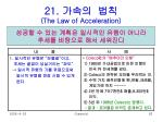21 the law of acceleration