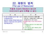22 the law of resources